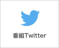 ベイネットワーク番組Twitter