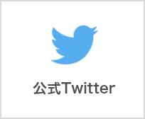 ベイネットワーク公式Twitter