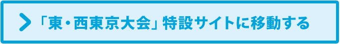 東・西東京大会 特設サイト