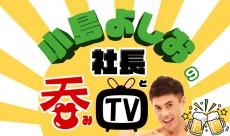 小島よしおの社長と呑みTV #17