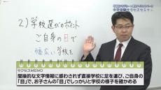 中学受験サクセスセミナー・シーズンⅡ