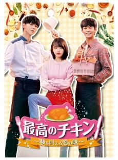 【新番組】韓流ドラマ「最高のチキン~夢を叶える恋の味」