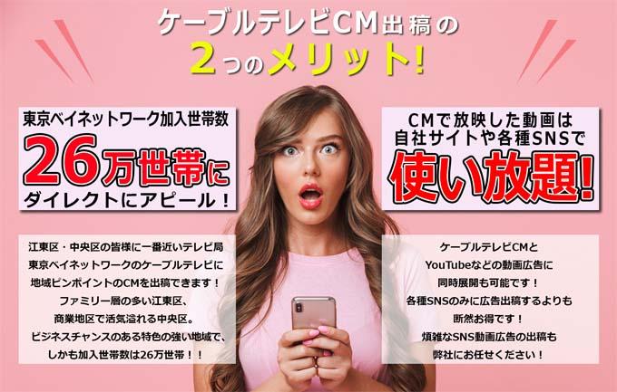 東京ベイネットワーク加入世帯数26万世帯にダイレクトアピール CMで放送した動画は自社サイトや各種SNSで使い放題
