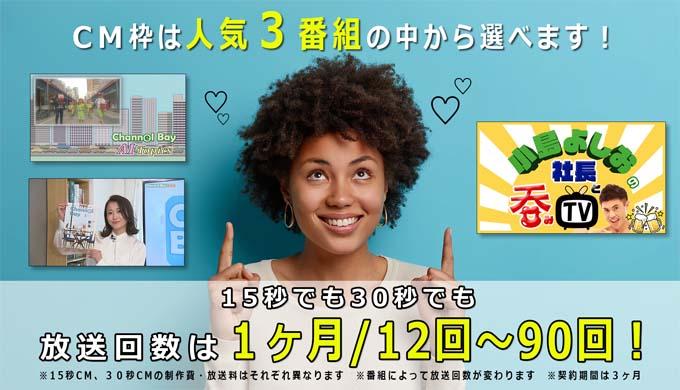 放送回数は1か月12回~90回 小島よしおの社長と呑みTV Channel Bay AI Topics Channel Bay 情報局