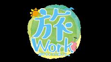 【新番組】旅Work