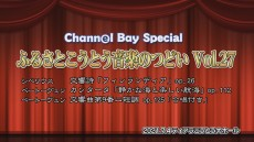 Channel Bay Special 10月